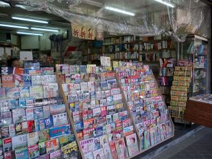 640px-magazines_on_stand_of_bookshop_in_nanhai_road_20090801