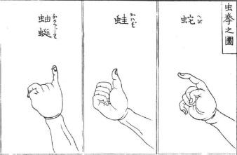 Mushi-ken_(虫拳),_Japanese_rock-paper-scissors_variant,_from_the_Kensarae_sumai_zue_(1809)